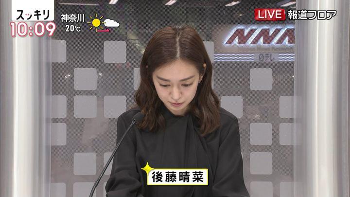 2018年11月01日後藤晴菜の画像02枚目
