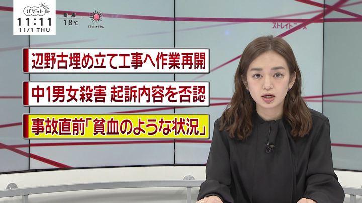 2018年11月01日後藤晴菜の画像09枚目