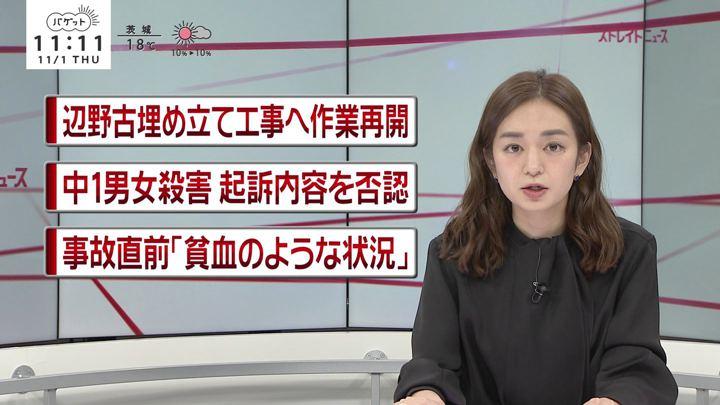 2018年11月01日後藤晴菜の画像10枚目