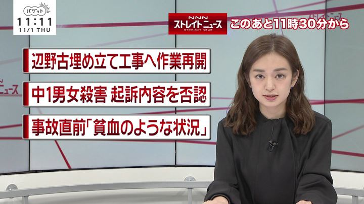 2018年11月01日後藤晴菜の画像11枚目