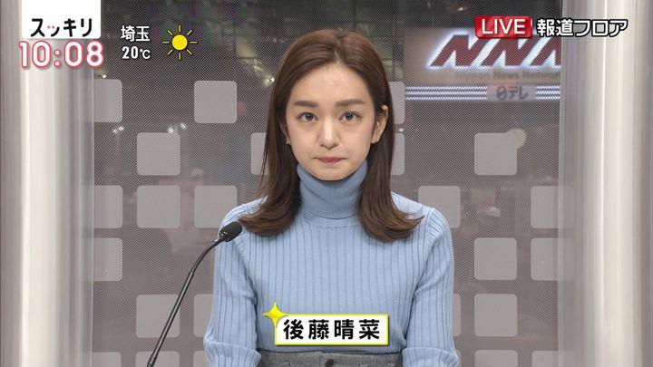 2018年11月02日後藤晴菜の画像03枚目
