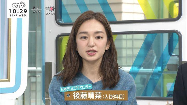 2018年11月07日後藤晴菜の画像04枚目