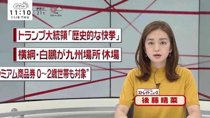 2018年11月08日後藤晴菜の画像08枚目