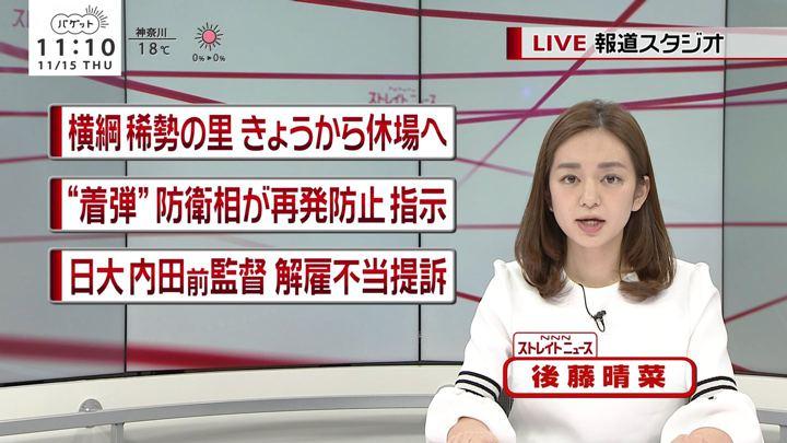 2018年11月15日後藤晴菜の画像06枚目