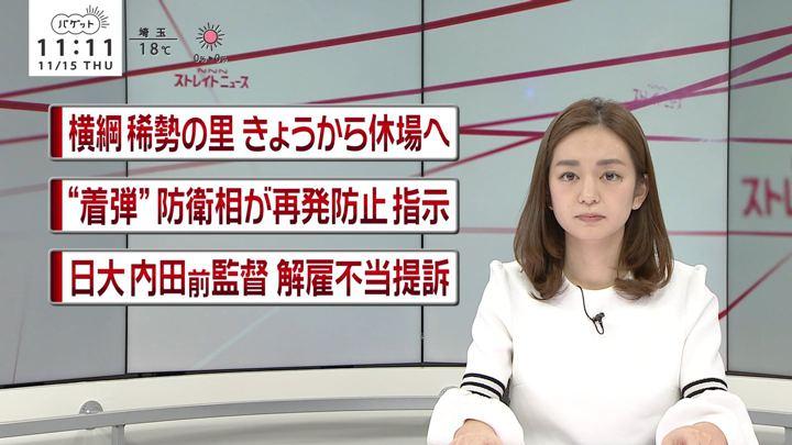 2018年11月15日後藤晴菜の画像07枚目