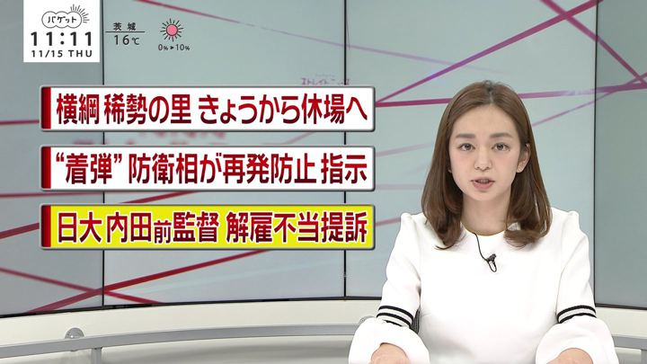 2018年11月15日後藤晴菜の画像08枚目