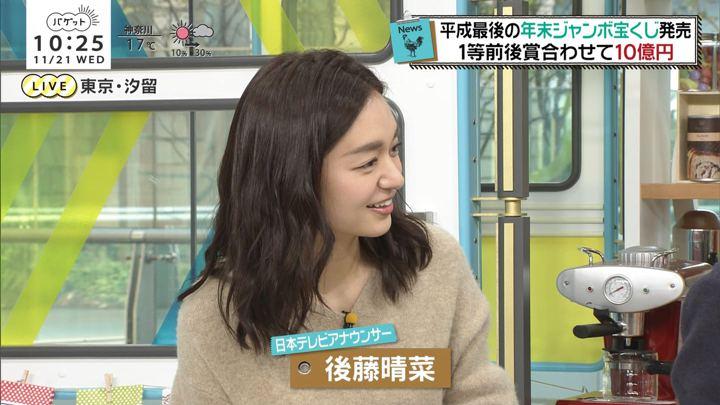 2018年11月21日後藤晴菜の画像01枚目