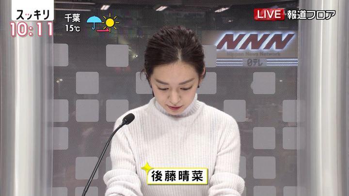 2018年11月22日後藤晴菜の画像02枚目