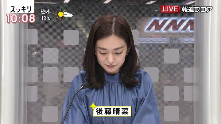 2018年11月23日後藤晴菜の画像01枚目