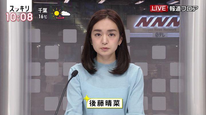 2018年11月30日後藤晴菜の画像02枚目