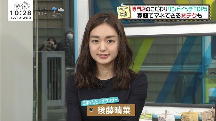 後藤晴菜 バゲット (2018年12月12日,13日,14日放送 23枚)