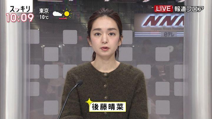 2018年12月13日後藤晴菜の画像01枚目
