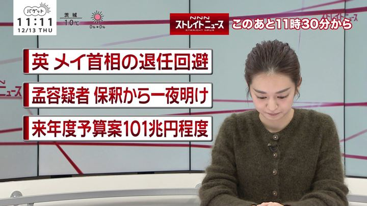 2018年12月13日後藤晴菜の画像07枚目
