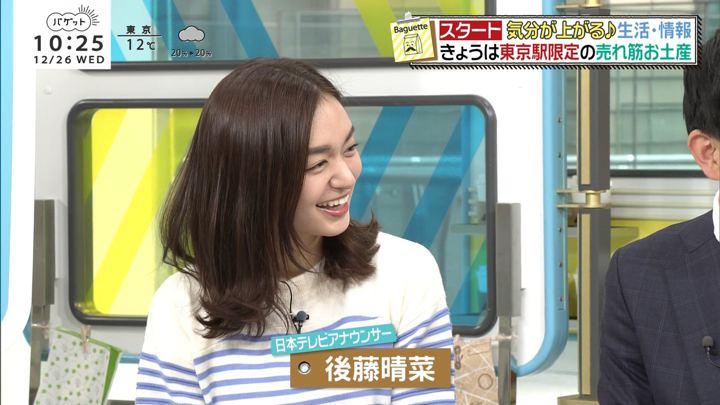 2018年12月26日後藤晴菜の画像02枚目