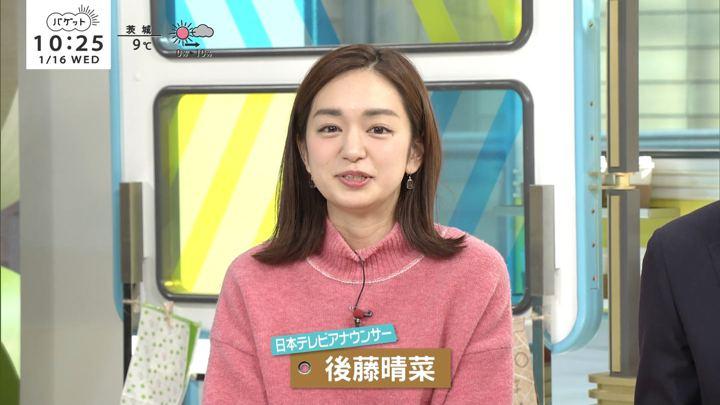 2019年01月16日後藤晴菜の画像01枚目