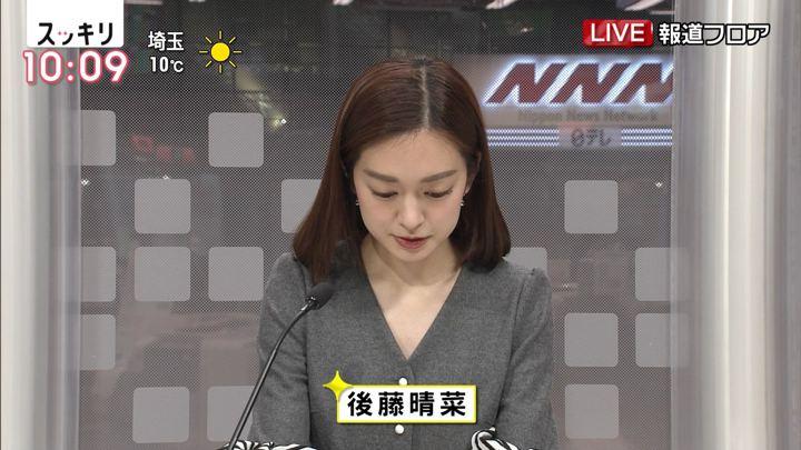 2019年01月24日後藤晴菜の画像02枚目