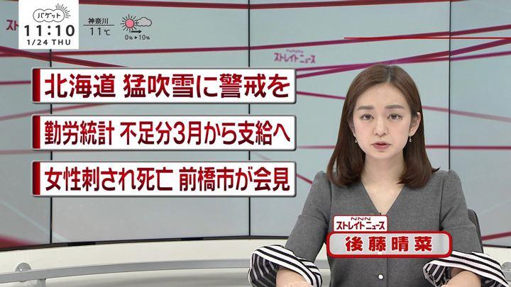 2019年01月24日後藤晴菜の画像07枚目
