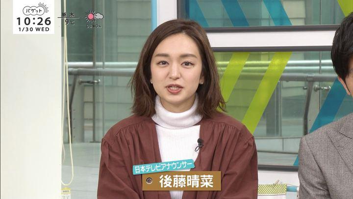 2019年01月30日後藤晴菜の画像01枚目