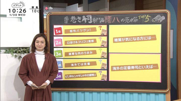 2019年01月30日後藤晴菜の画像03枚目