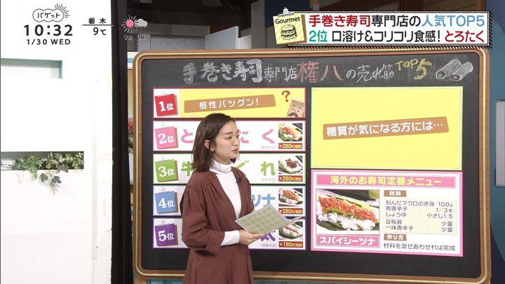 2019年01月30日後藤晴菜の画像04枚目