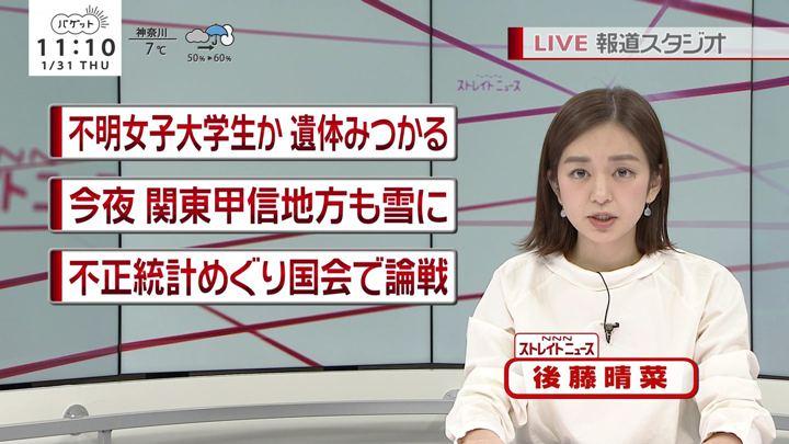 2019年01月31日後藤晴菜の画像08枚目