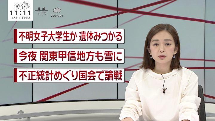 2019年01月31日後藤晴菜の画像09枚目