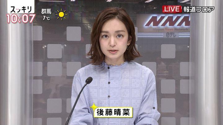 2019年02月01日後藤晴菜の画像02枚目