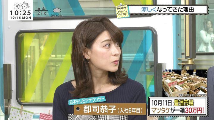2018年10月15日郡司恭子の画像34枚目