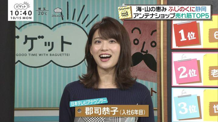 2018年10月15日郡司恭子の画像42枚目