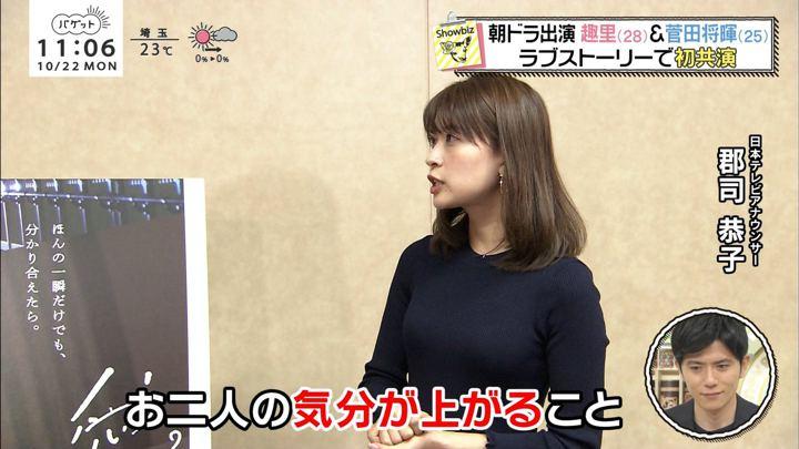2018年10月22日郡司恭子の画像27枚目