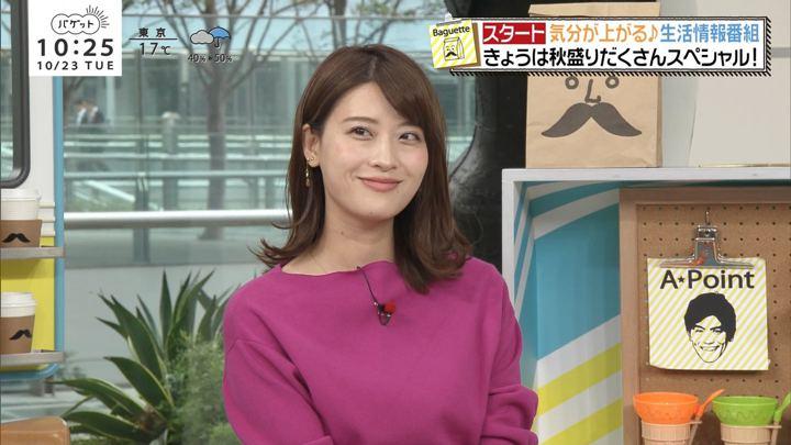 郡司恭子 バゲット (2018年10月23日放送 19枚)