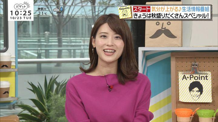 2018年10月23日郡司恭子の画像31枚目