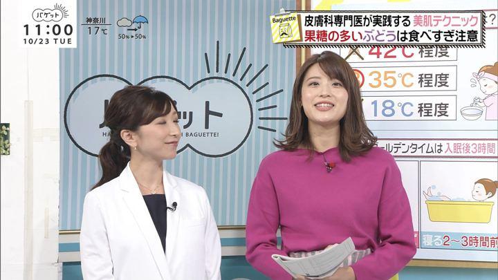 2018年10月23日郡司恭子の画像46枚目