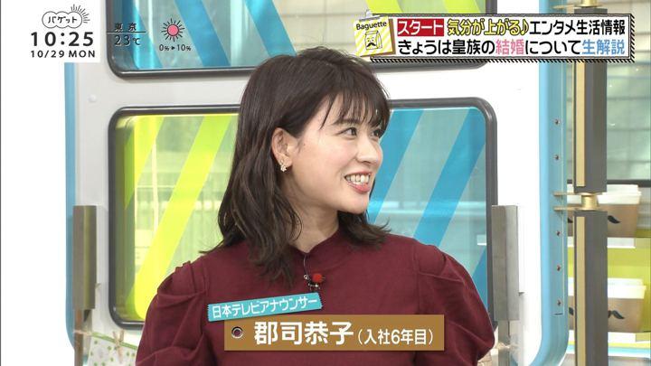 2018年10月29日郡司恭子の画像26枚目