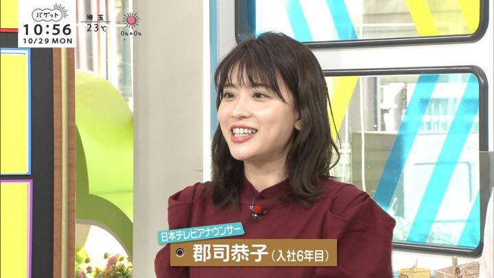 2018年10月29日郡司恭子の画像30枚目