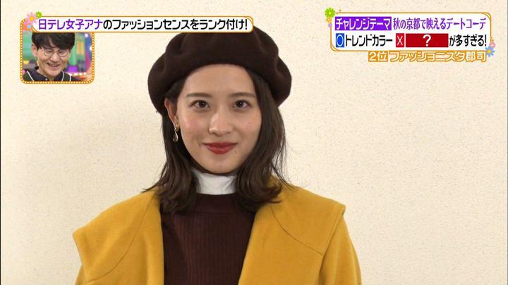 2018年11月01日郡司恭子の画像16枚目