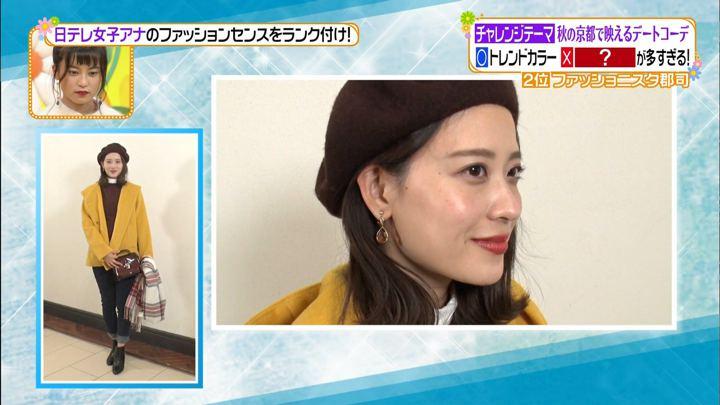 2018年11月01日郡司恭子の画像19枚目