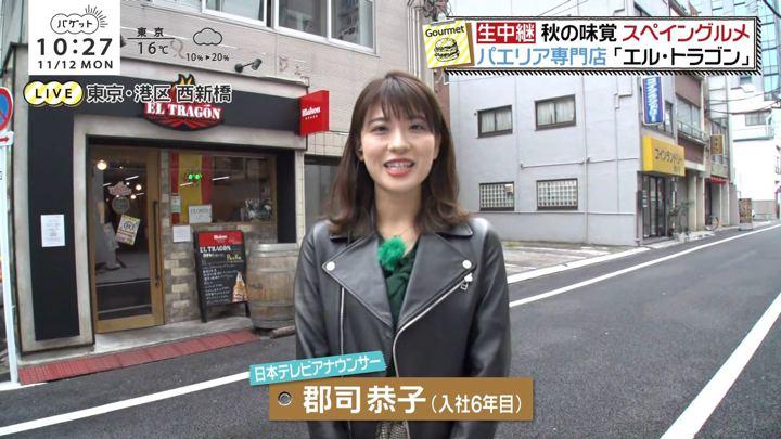 2018年11月12日郡司恭子の画像29枚目