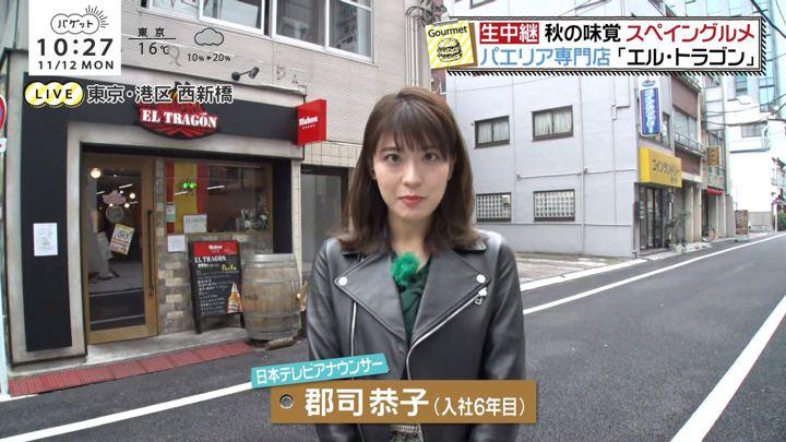 2018年11月12日郡司恭子の画像30枚目