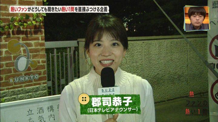 2018年11月16日郡司恭子の画像02枚目