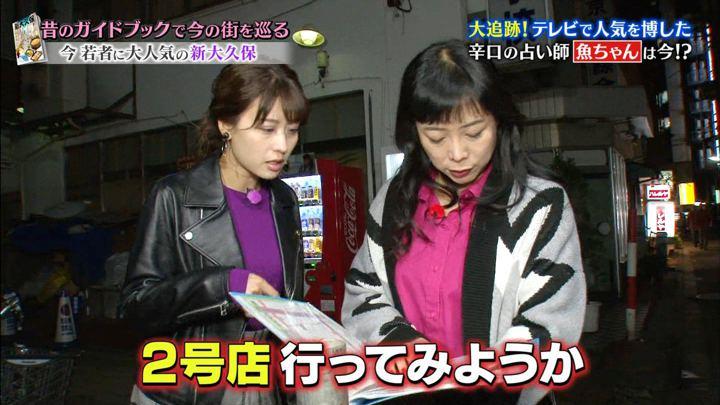2018年11月18日郡司恭子の画像18枚目
