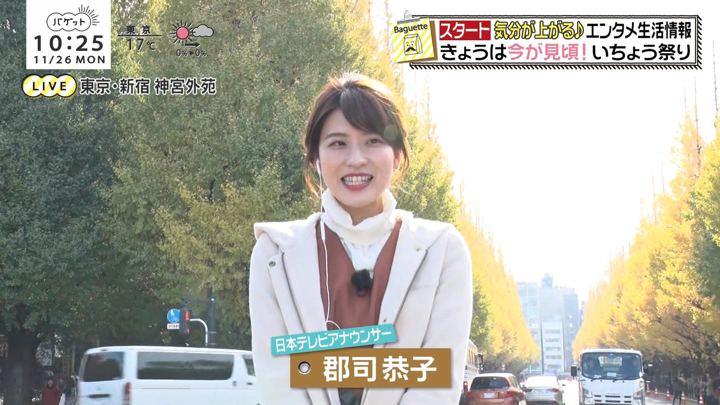 2018年11月26日郡司恭子の画像39枚目