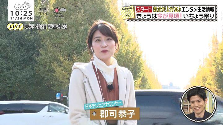 2018年11月26日郡司恭子の画像40枚目