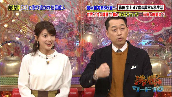 2018年11月30日郡司恭子の画像02枚目