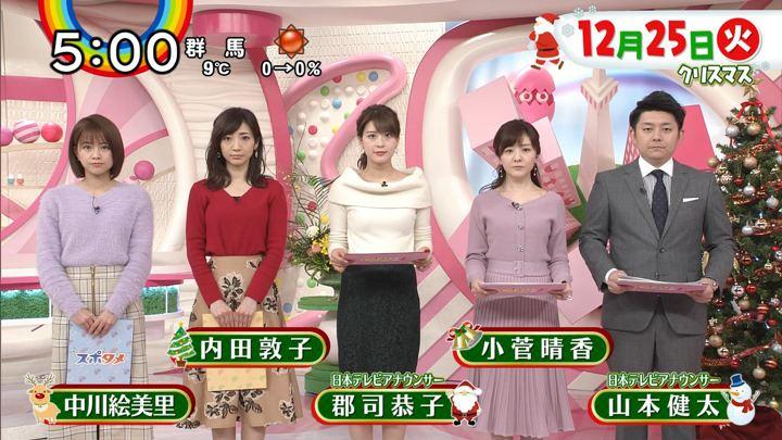 2018年12月25日郡司恭子の画像25枚目
