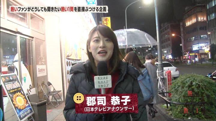 2019年01月04日郡司恭子の画像01枚目