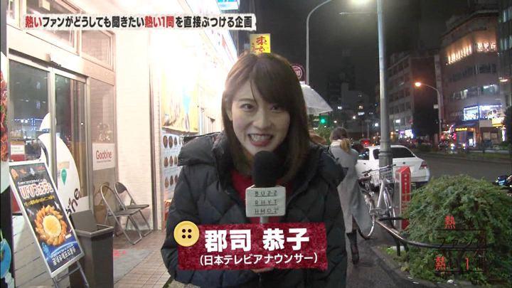 2019年01月04日郡司恭子の画像02枚目