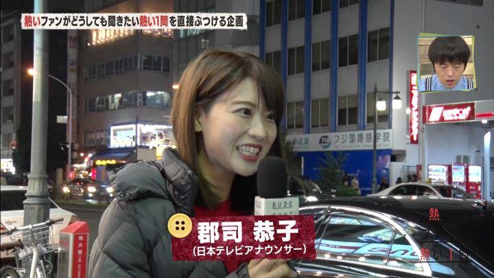 2019年01月04日郡司恭子の画像03枚目