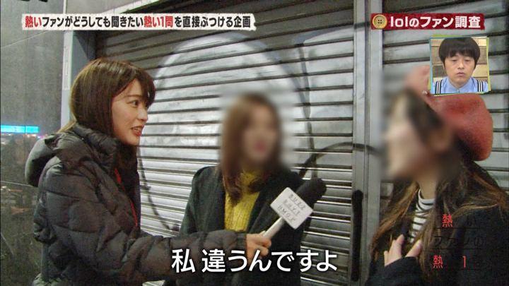 2019年01月04日郡司恭子の画像05枚目