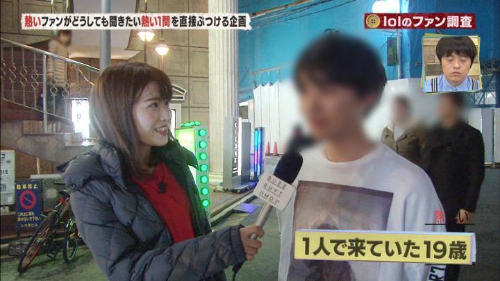2019年01月04日郡司恭子の画像08枚目